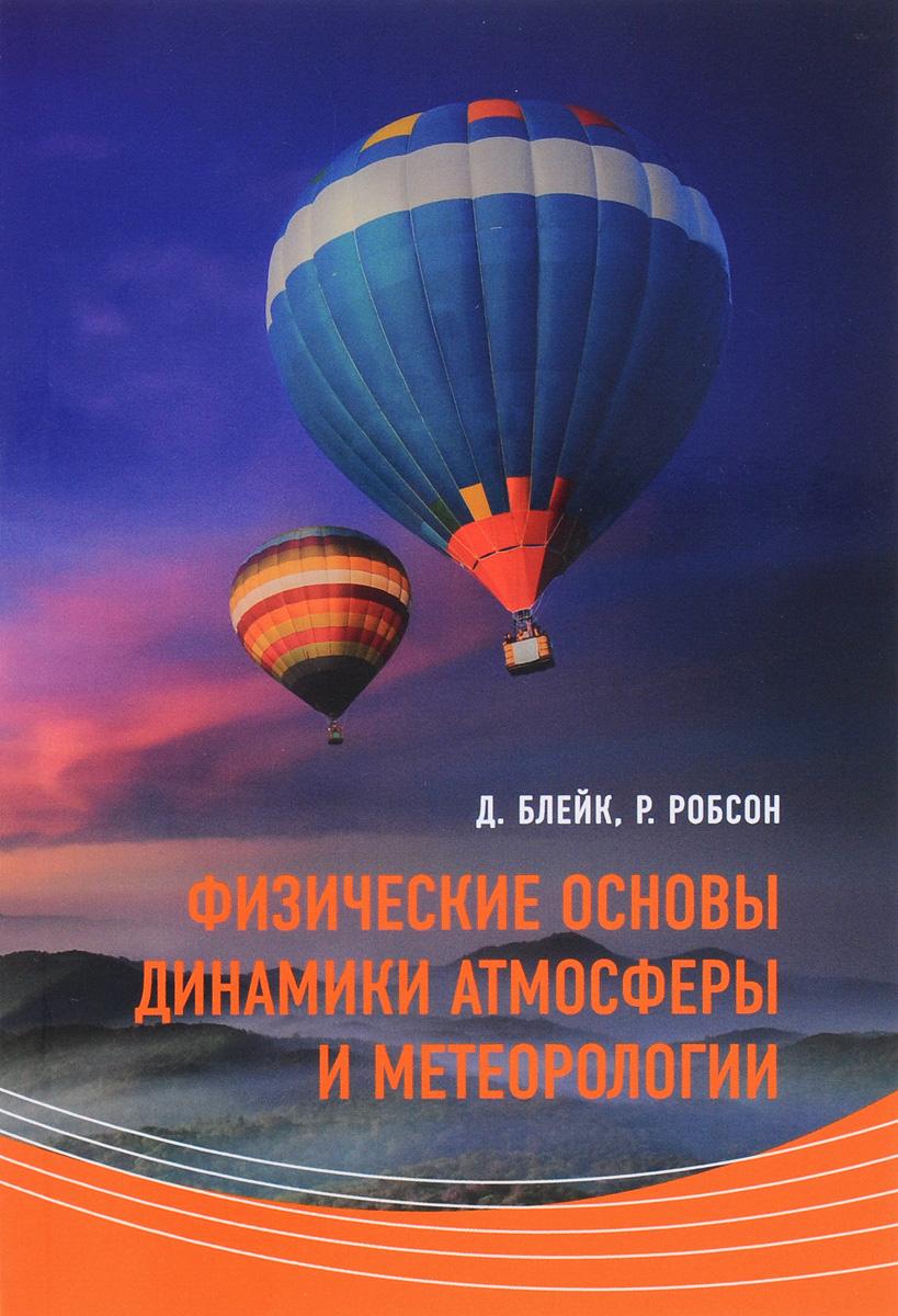 Физические основы динамики атмосферы и метеорологии. Учебное пособие