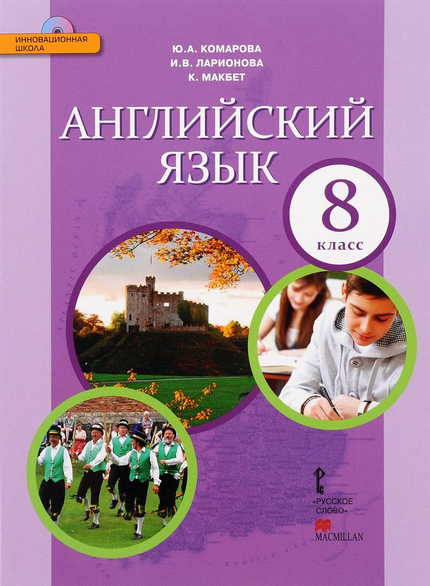 Английский язык. 8 класс. Учебник (+ CD)