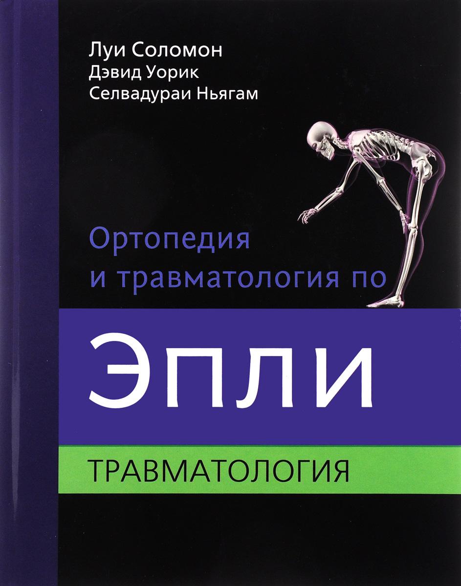 Ортопедия и травматология по Эпли. В 3 частях. Часть 3