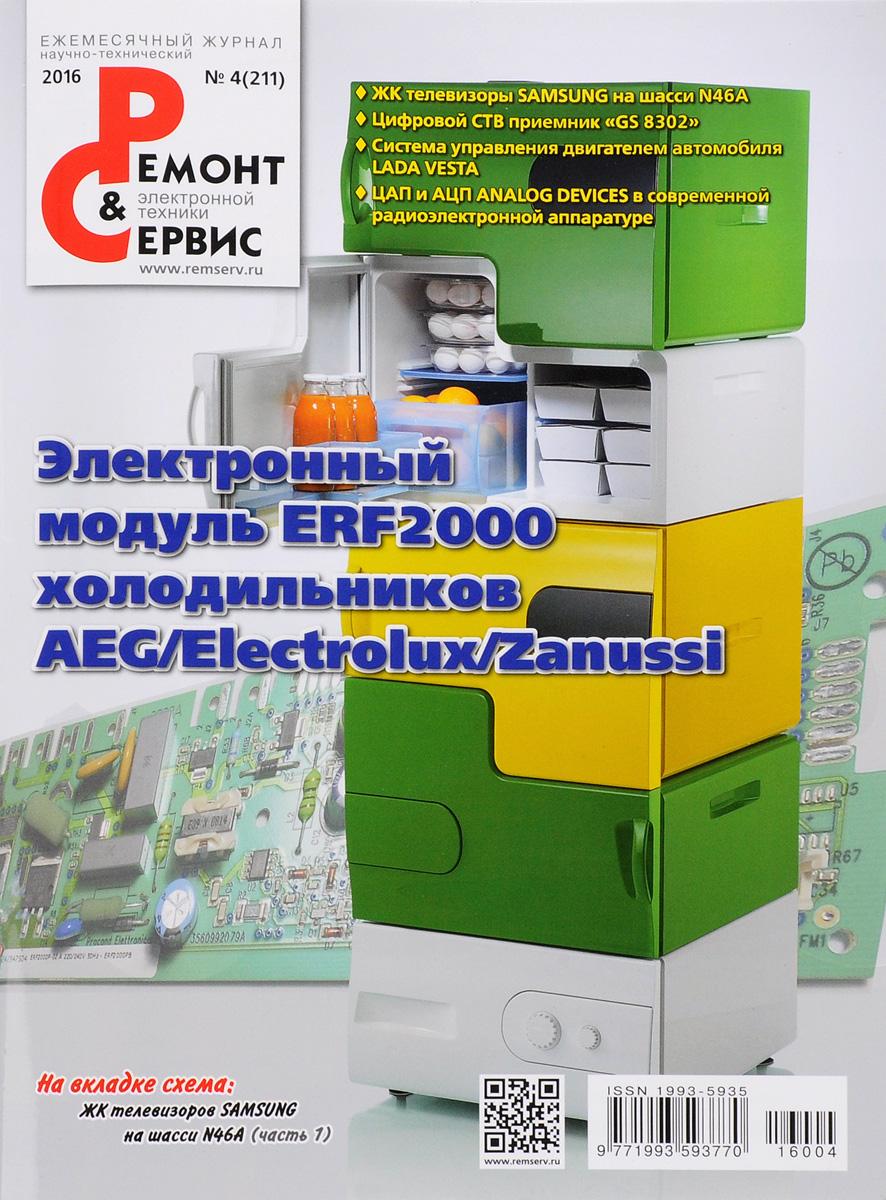Ремонт & сервис электронной техники, №4(211), 2016