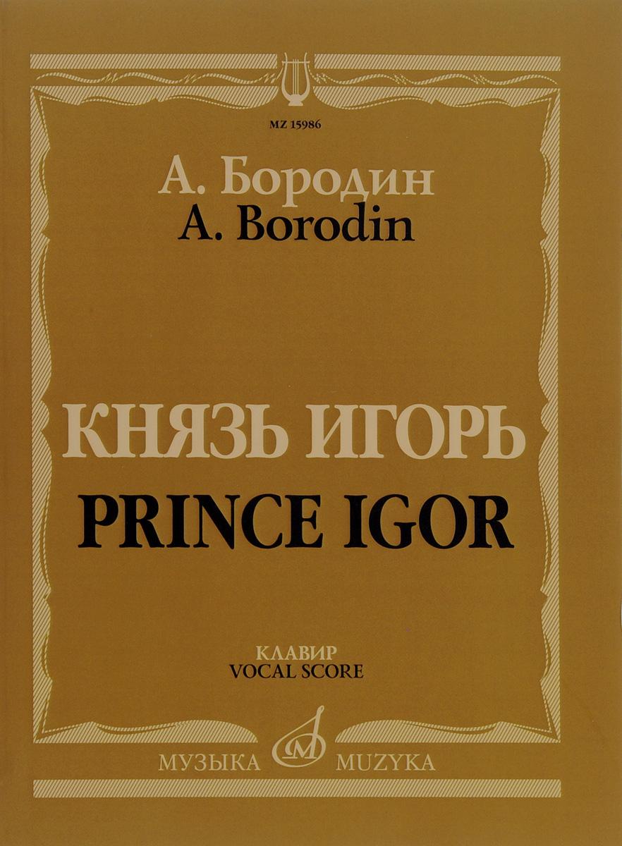 Князь Игорь. Опера в четырех действиях с прологом. Клавир