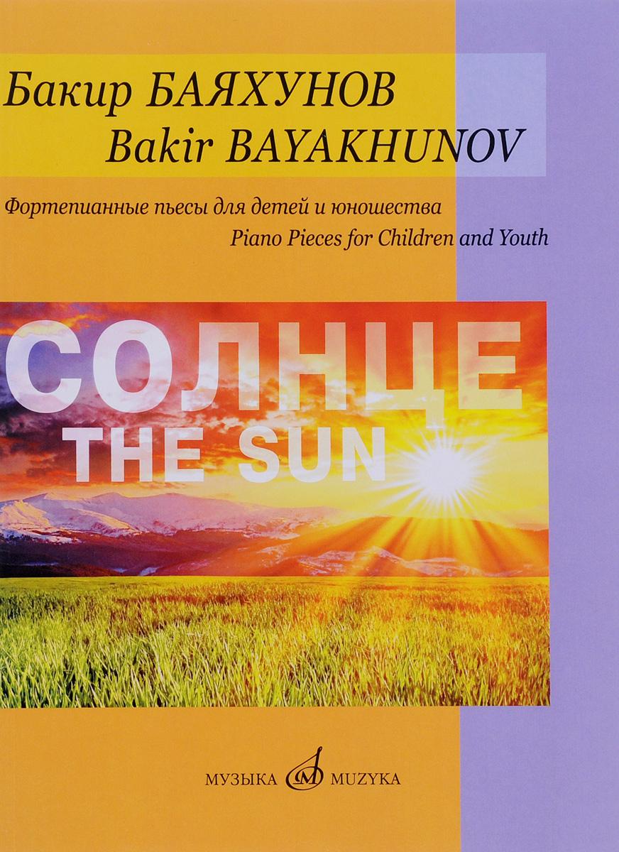 Бакир Баяхунов. Солнце. Фортепианные пьесы для детей и юношества