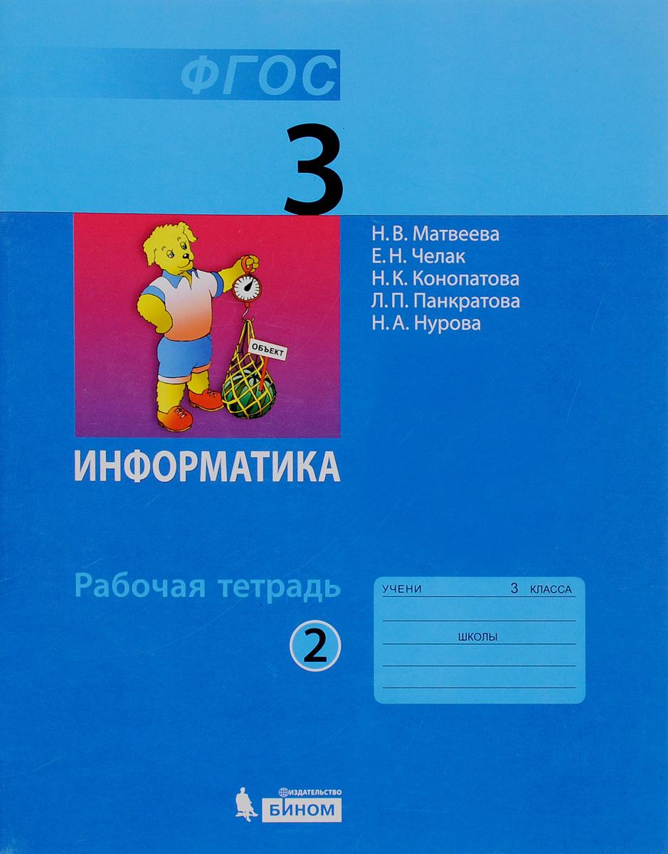Информатика. 3 класс. Рабочая тетрадь. В 2 частях. Часть 2 ( 978-5-9963-1959-6, 978-5-9963-1957-2 )
