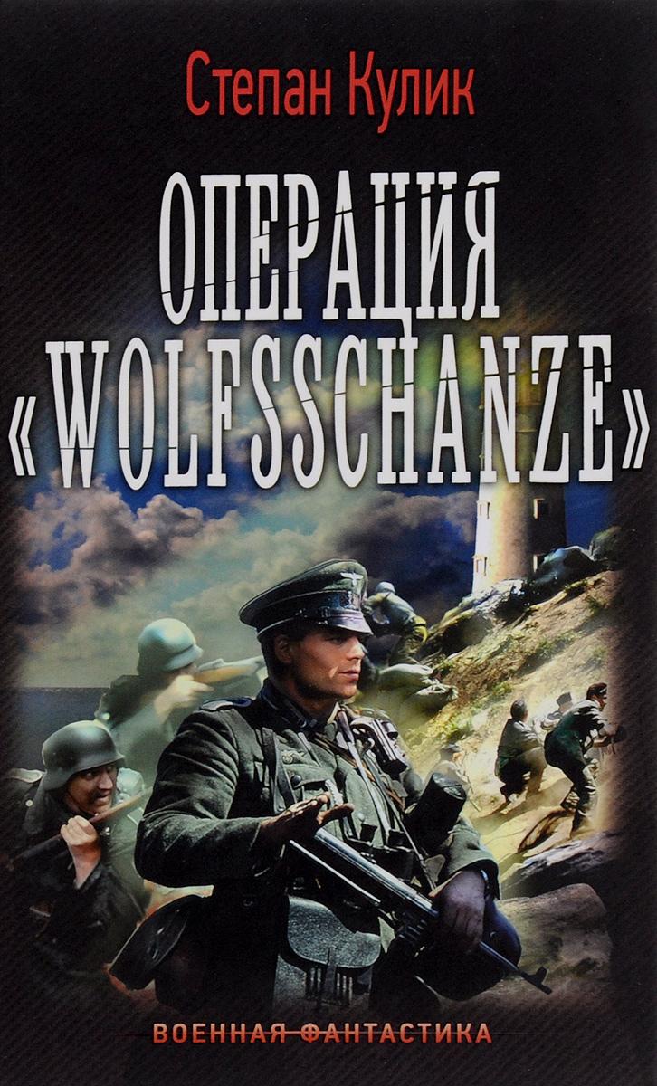 Степан Кулик Операция Wolfsschanze что нужно сделать в ассасин 4 чтобы водолазный колокол
