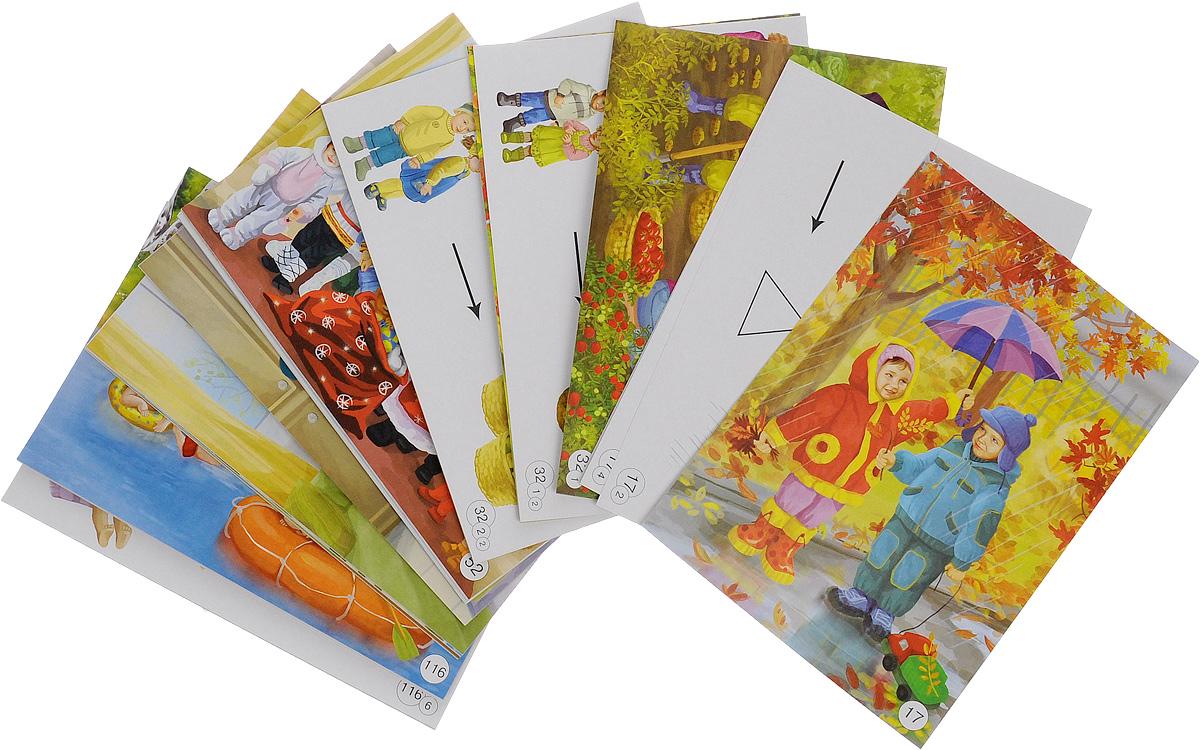Развиваем связную речь у детей 4-х лет с ОНР. Картинки, схемы, планы рассказов (комплект наглядных пособий)