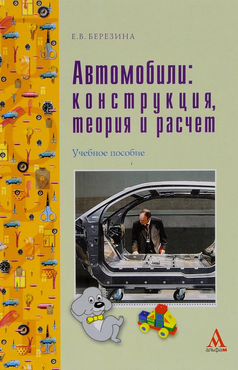Автомобили. Конструкция, теория и расчет. Учебное пособие