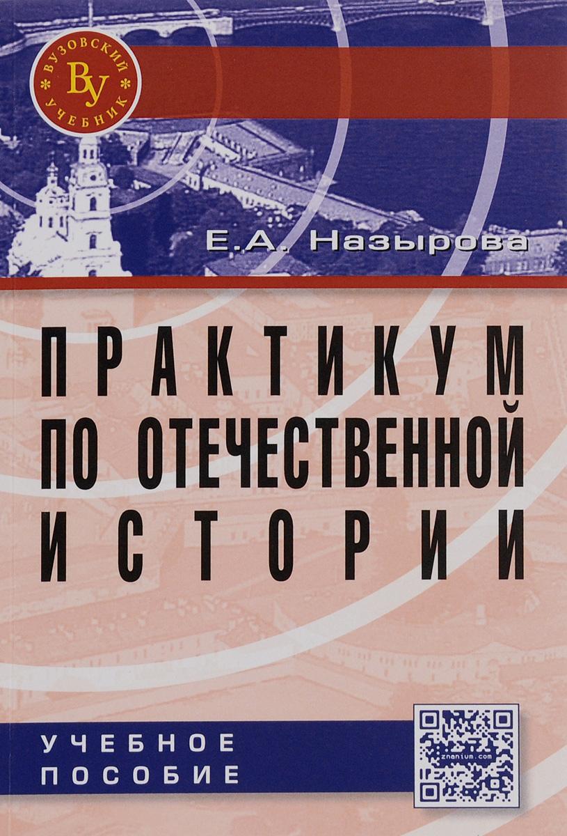 Практикум по отечественной истории. Учебное пособие
