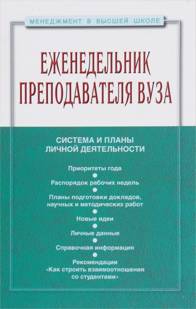 Еженедельник преподавателя вуза. Система и планы личной деятельности