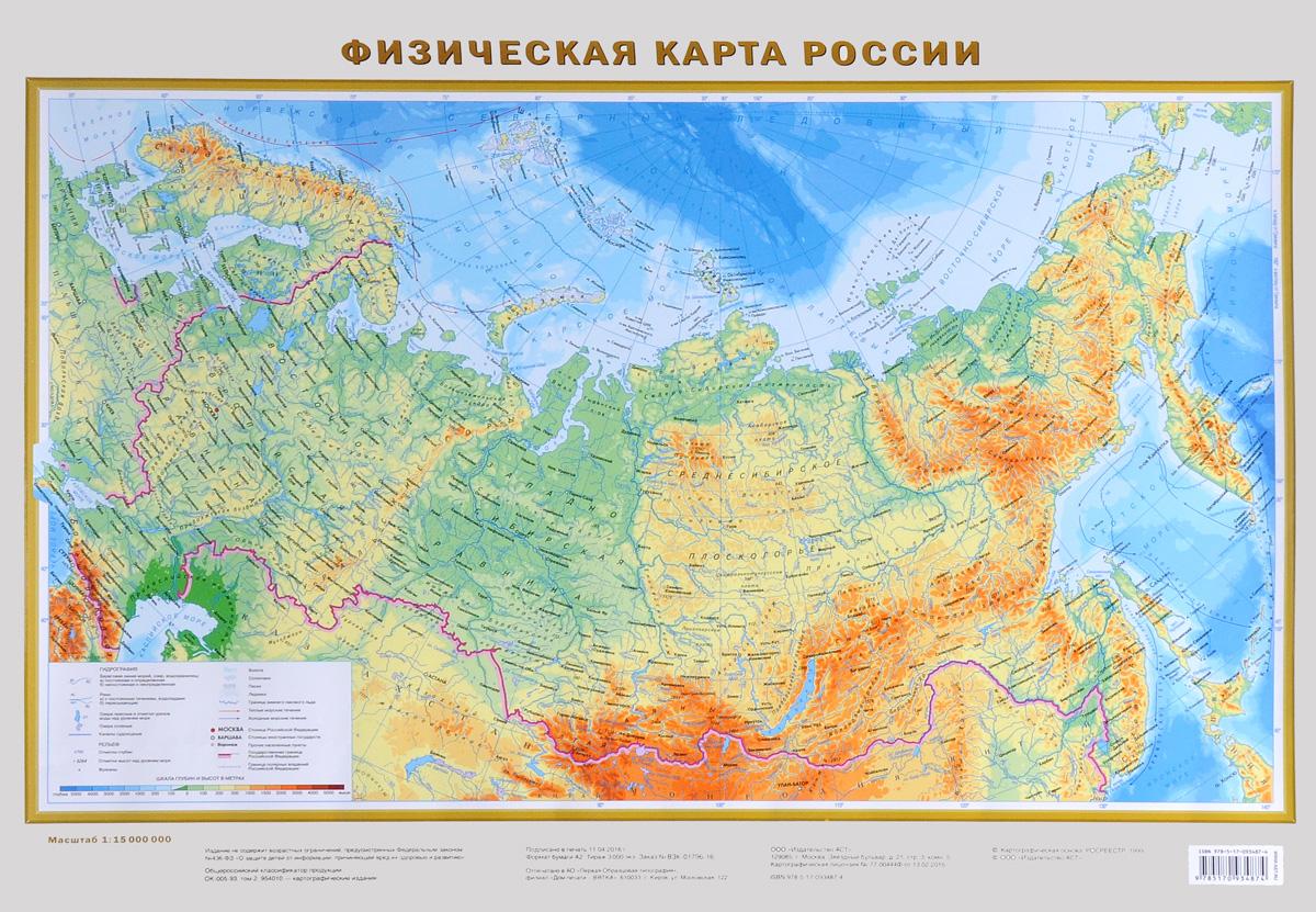 Физическая карта России ( 978-5-17-093487-4 )