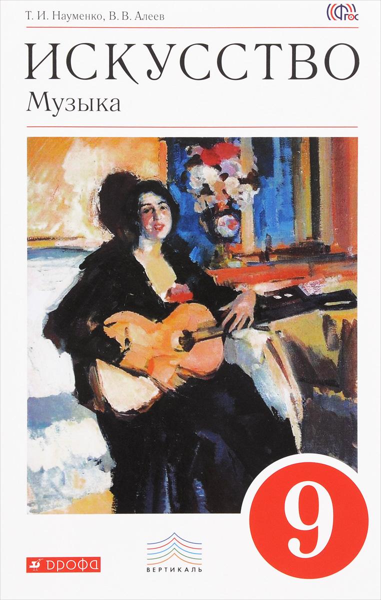 Искусство. Музыка. 9 кл. Учебник. + CD. ВЕРТИКАЛЬ