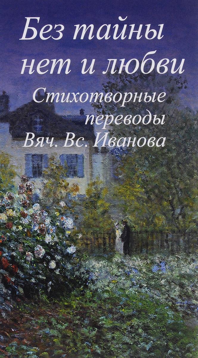 Без тайны нет и любви