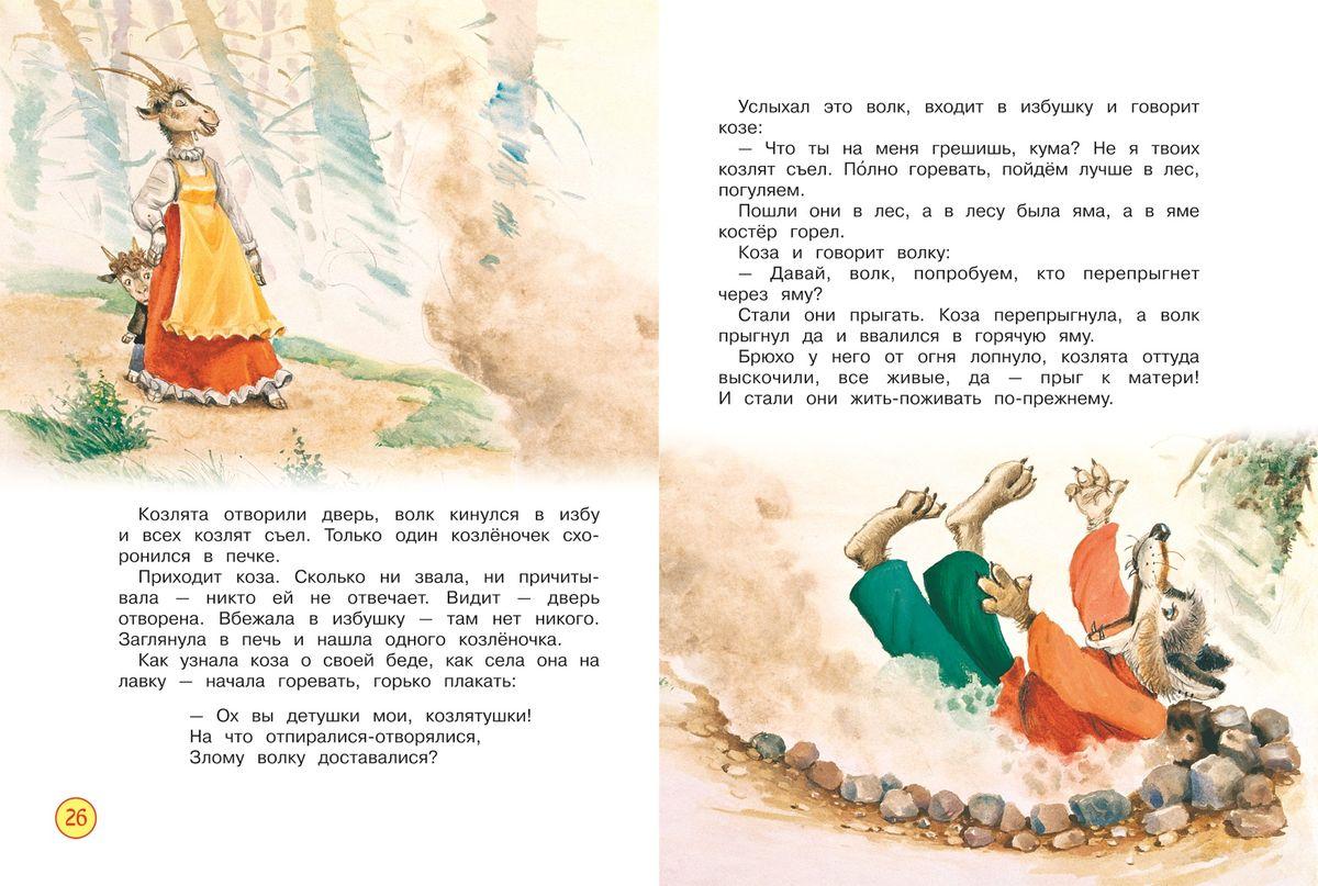 Хрестоматия для детского сада. Сказки