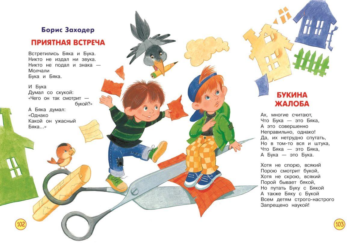 Хрестоматия для детского сада. Стихи