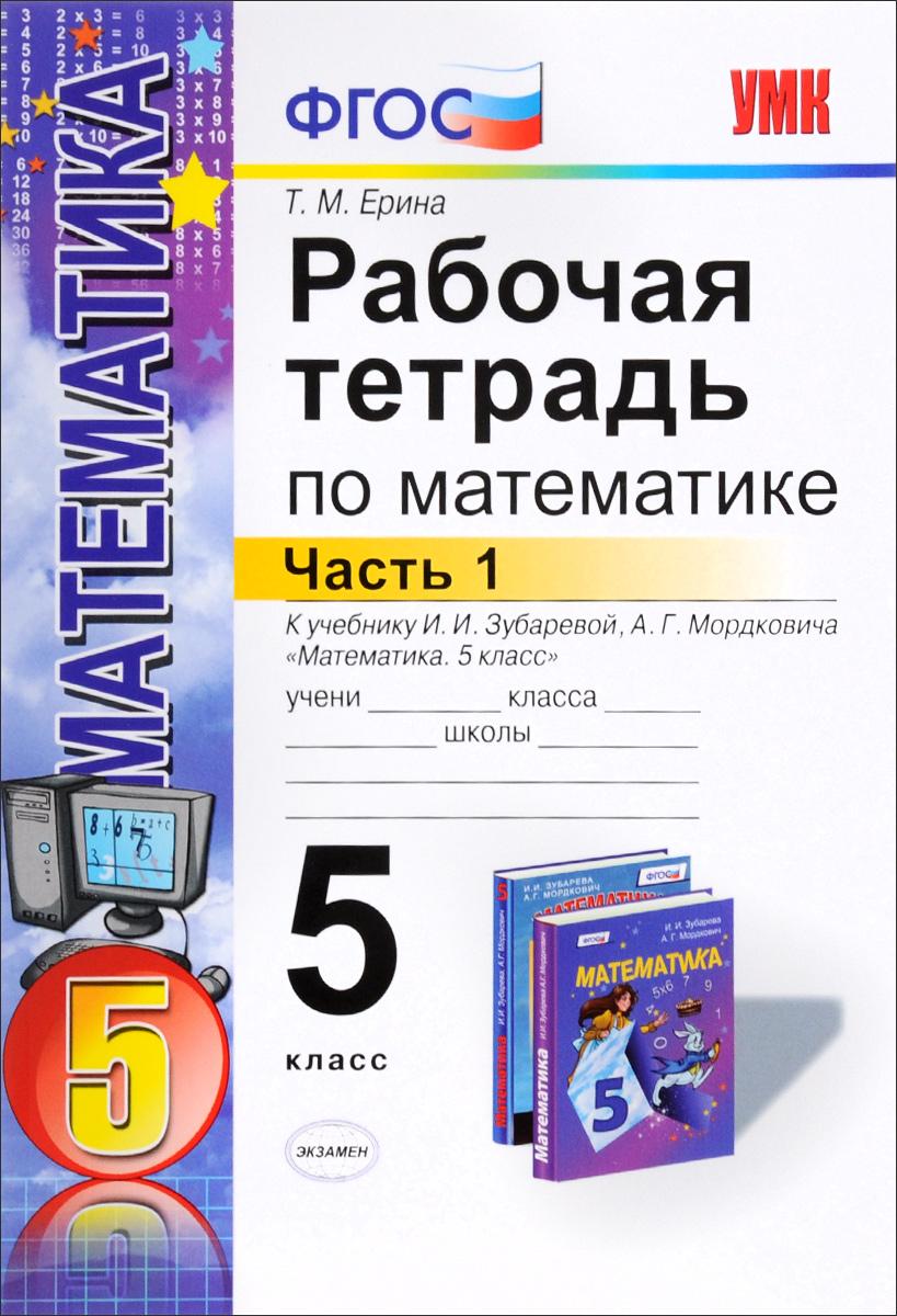 Математика. 5 класс. Рабочая тетрадь к учебнику И. И. Зубаревой, А. Г. Мордковича. Часть 1