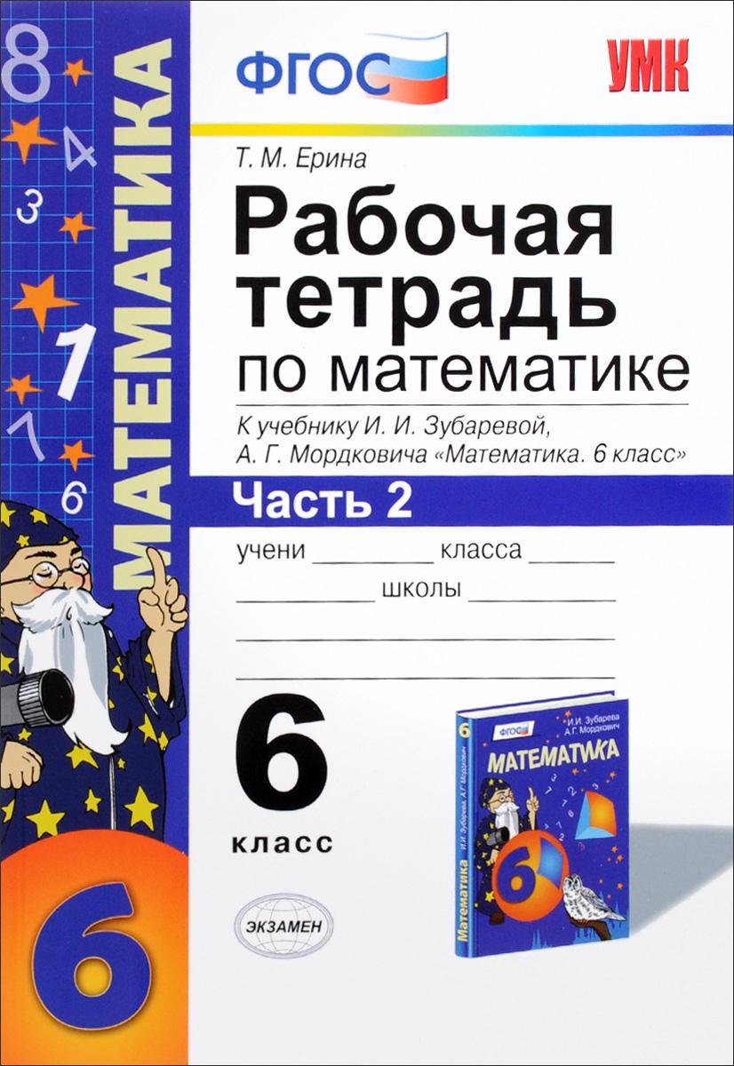Математика. 6 класс. Рабочая тетрадь к учебнику И. И. Зубаревой, А. Г. Мордковича. Часть 2