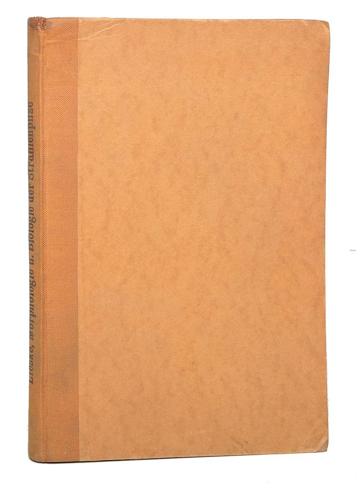 Morphologie und Biologie der Strahlenpilze (Actinomyceten)54293Лейпциг, 1921 год. Издательство Verlag von Gebrueder Borntraeger. Богато иллюстрированное издание. Владельческий переплет. Сохранность хорошая. Вниманию читателей предлагается пособие по микробиологии на немецком языке, посвященное морфологии и биологии актиномицетов. Актиномицеты - порядок бактерий, имеющих способность к формированию на некоторых стадиях развития ветвящегося мицелия (некоторые исследователи, подчёркивая бактериальную природу актиномицетов, называют их аналог грибного мицелия тонкими нитями) диаметром 0,4-1,5 мкм, которая проявляется у них в оптимальных для существования условиях. Имеют кислотоустойчивый тип клеточной стенки, которая окрашивается по Граму как грамположительная, однако по структуре ближе к грамотрицательным. Характеризуются высоким (60-75 %) содержанием ГЦ пар в ДНК. Наиболее распространены в почве: в ней обнаруживаются представители почти всех родов актиномицетов. Актиномицеты обычно составляют четверть бактерий,...