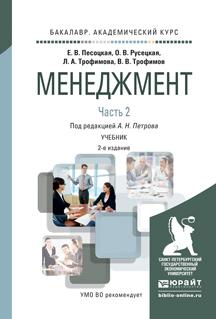 Менеджмент. В 2 частях. Часть 2. Учебник для академического бакалавриата