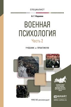 Военная психология. В 2 частях. Часть 2. Учебник и практикум для вузов