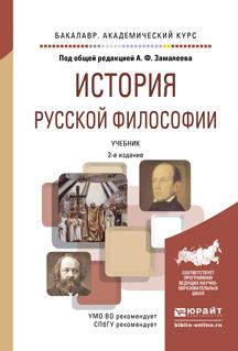 История русской философии. Учебник для академического бакалавриата