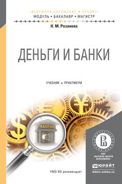 Деньги и банки. Учебник и практикум для бакалавриата и магистратуры