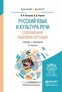 Русский язык и культура речи. Современная языковая ситуация. Учебник и практикум для бакалавриата и магистратуры