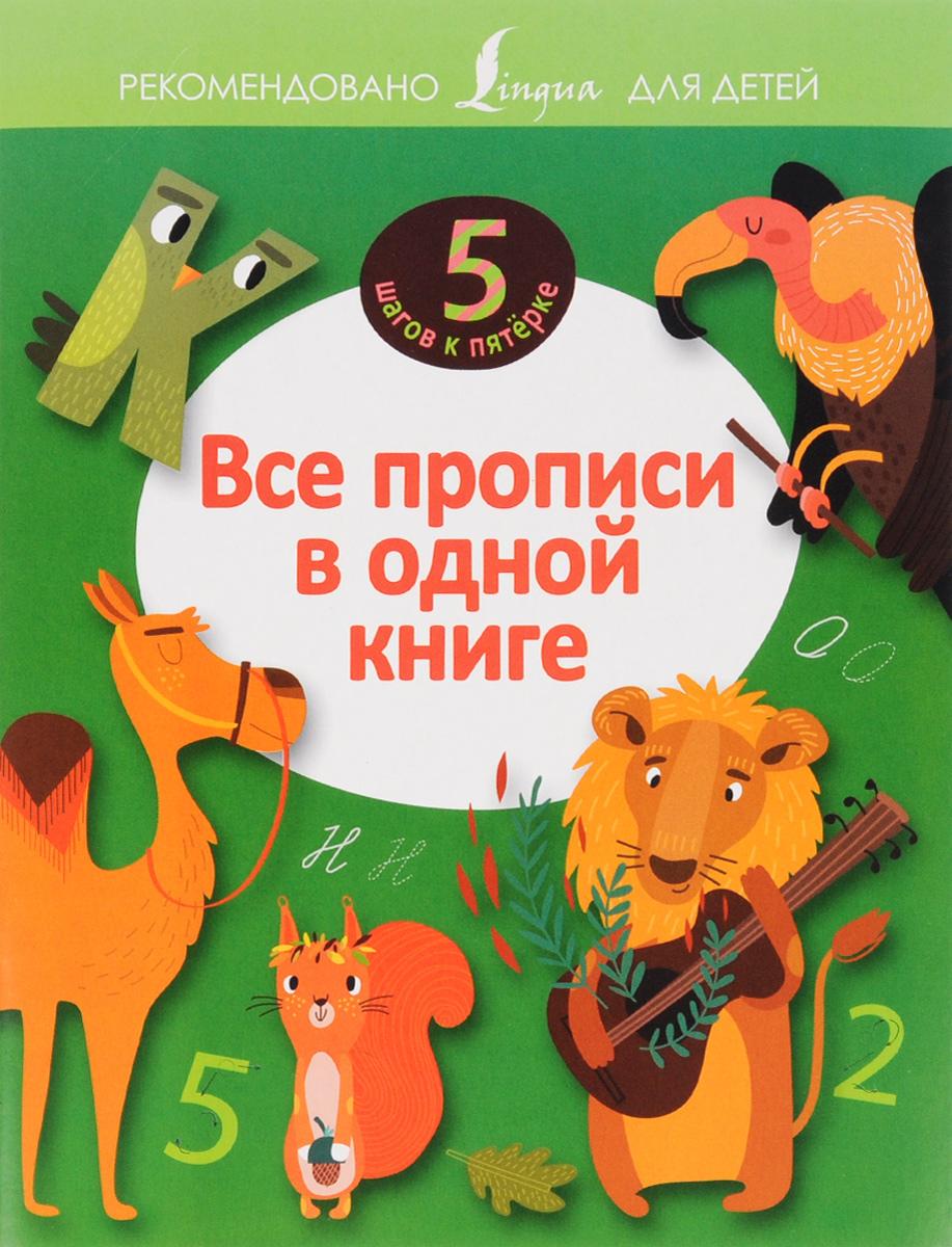Все прописи в одной книге12296407Предлагаемая книга содержит четыре раздела, посвященных написанию печатных букв русского и английского языка, прописных букв, а также цифр. В разделах содержатся схемы написания букв и цифр, а также цветные картинки. Вместе с этой книгой ребёнок почувствует интерес к учёбе и сделает уверенный шаг к пятёрке! Пособие предназначается для комплексного развития навыков письма у школьников, но также может быть полезно при подготовке детей к школе.