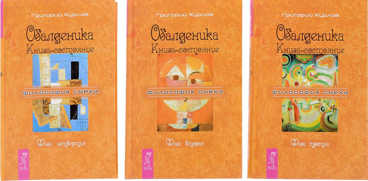 Григорий Курлов Обалденика. Книга-состояние. Фаза 2-4 (комплект из 3 книг) справочник по радиолокации в 2 книгах комплект
