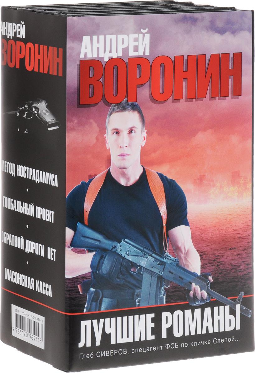 Андрей Воронин. Лучшие романы (комплект из 4 книг)