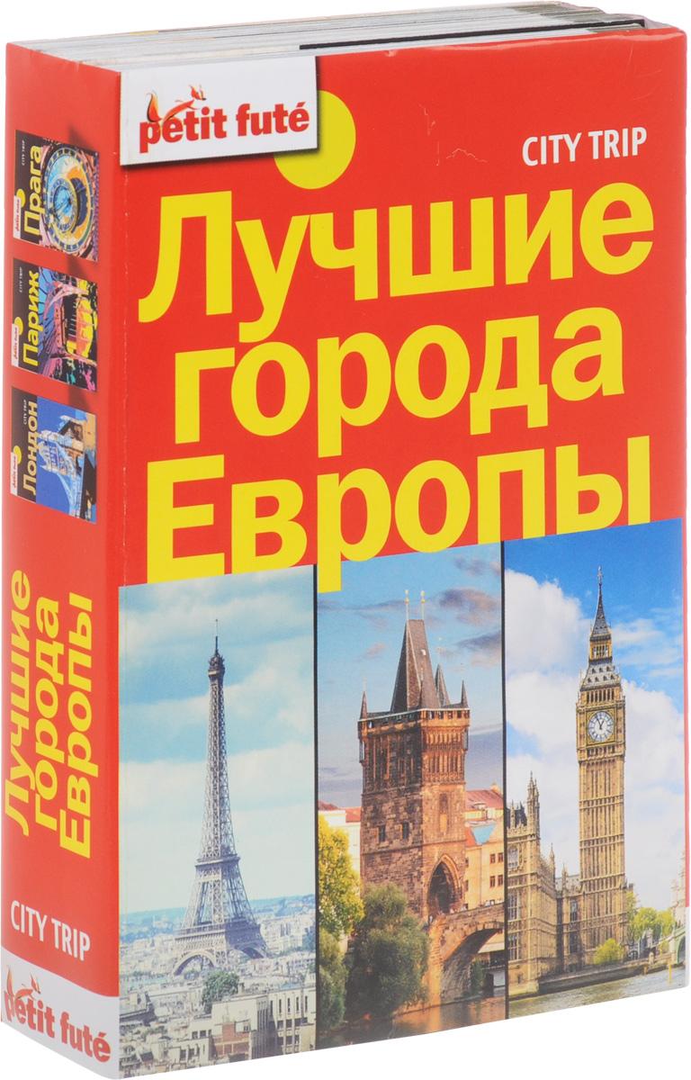 Лучшие города Европы. City trip (комплект из 3 книг). Dominique Auzias, Jean-Paul Labourdette