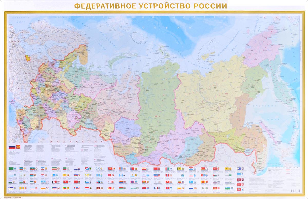 Федеративное устройство России.