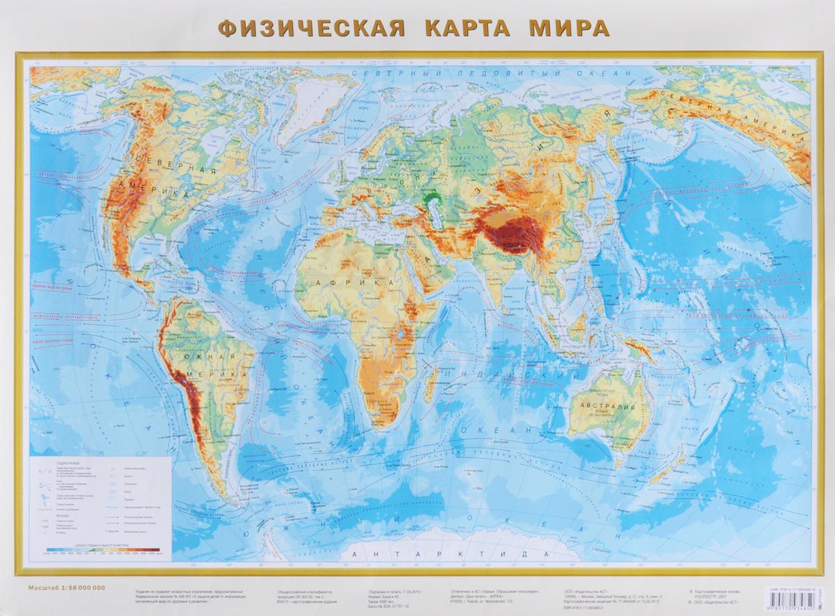 Физическая карта мира ( 978-5-17-093485-0 )