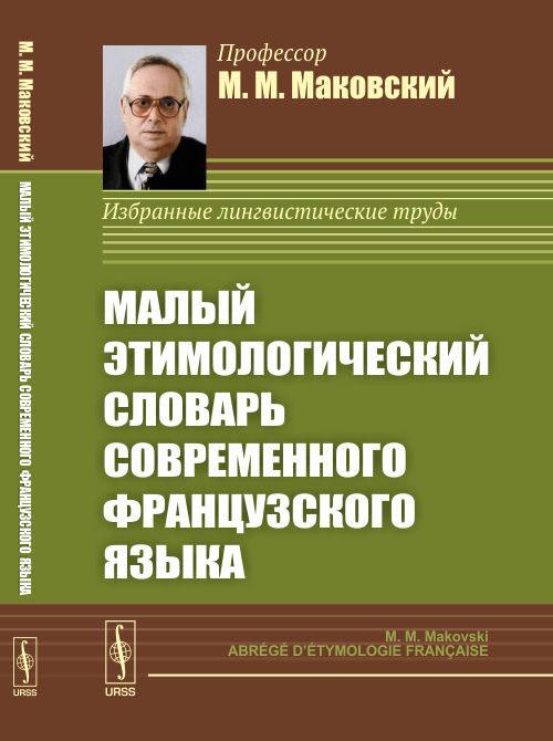 Малый Этимологический Словарь Современного Французского Языка