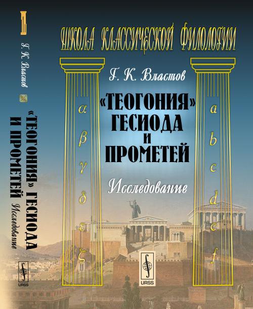 """""""Теогония"""" Гесиода и Прометей. Исследование"""