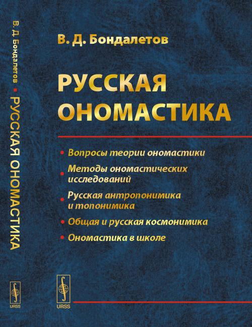 Русская ономастика. Учебное пособие