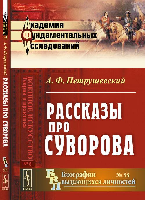 Рассказы про Суворова
