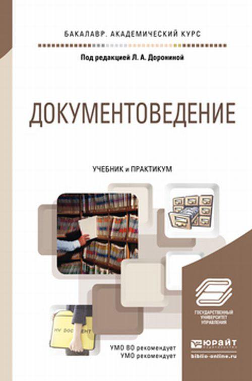 Документоведение. Учебник и практикум
