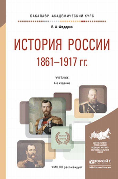 История россии 1861-1917 гг. (с картами). Учебник