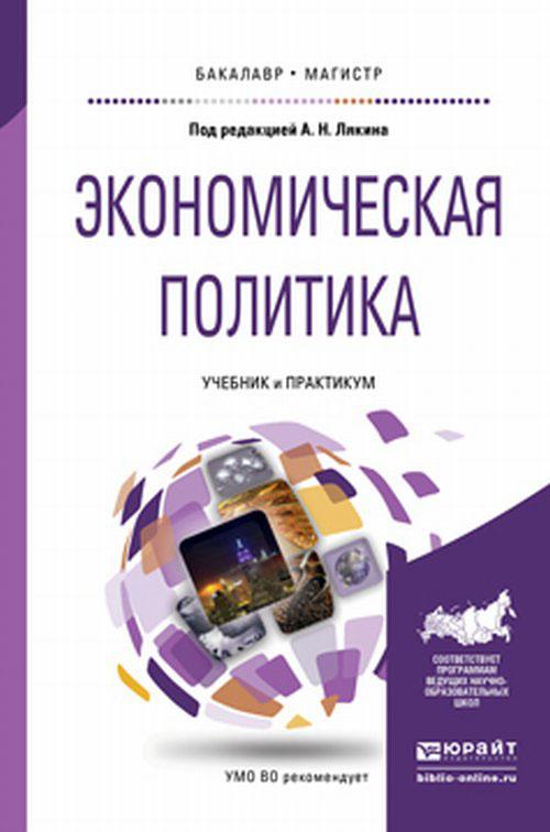 Экономическая политика. Учебник