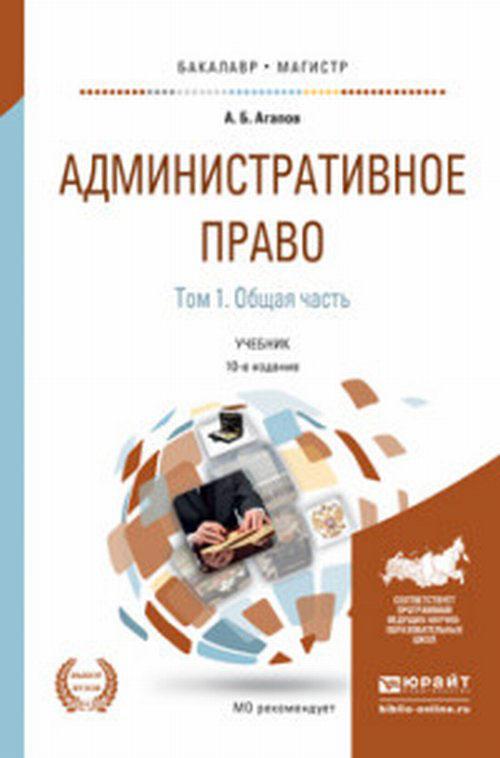 Административное право. Учебник. В 2 томах. Том 1. Общая часть