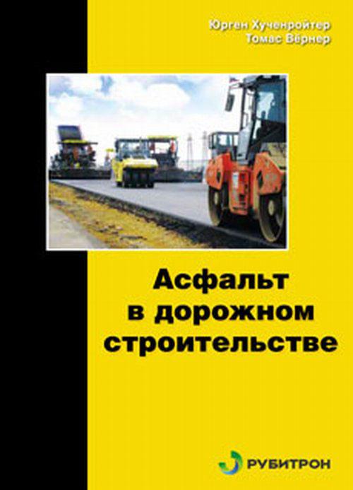 Асфальт в дорожном строительстве