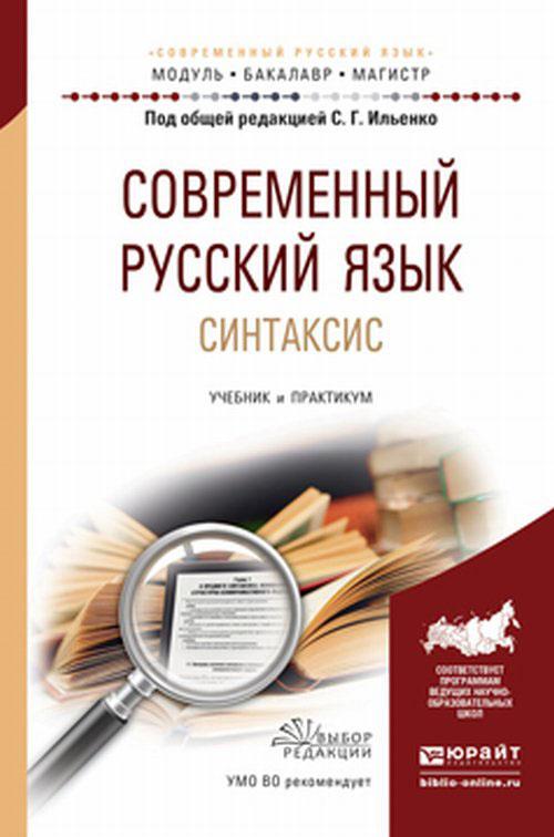 Современный русский язык. Синтаксис. Учебник и практикум