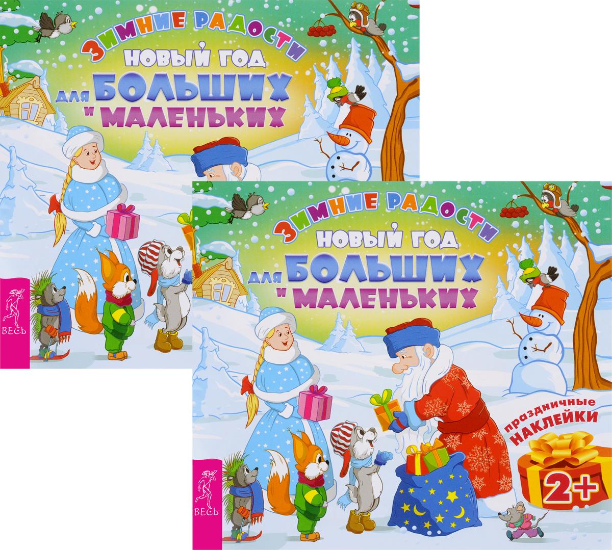 Новый год для больших и маленьких (комплект из 2 книг + наклейки)