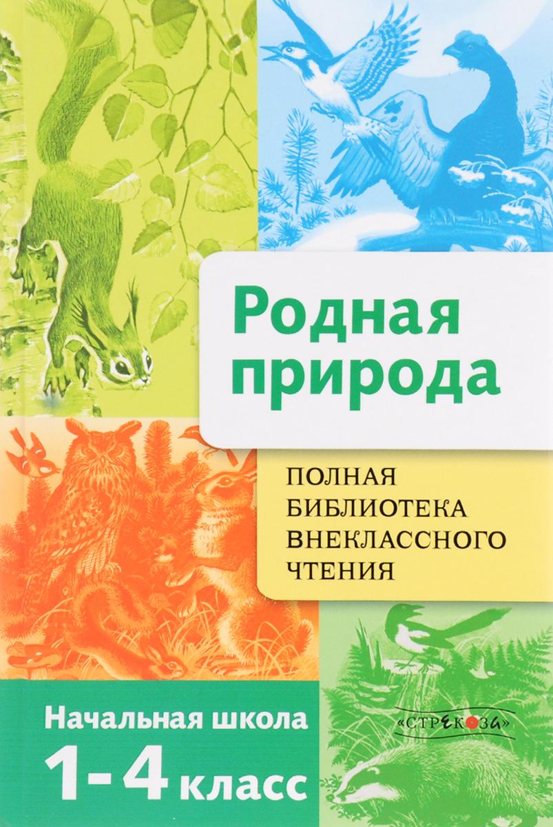 Полная библиотека внеклассного чтения. 1-4 класс. Родная природа. Времена года