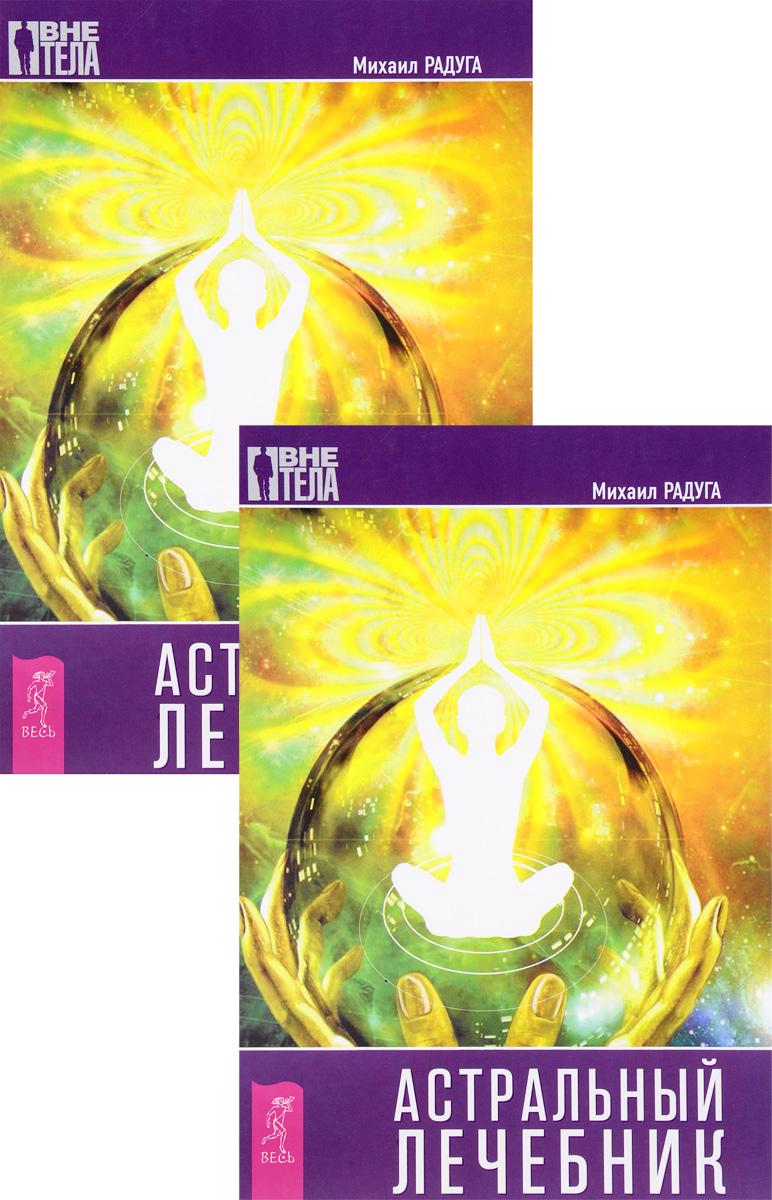 Астральный лечебник (комплект из 2 книг)