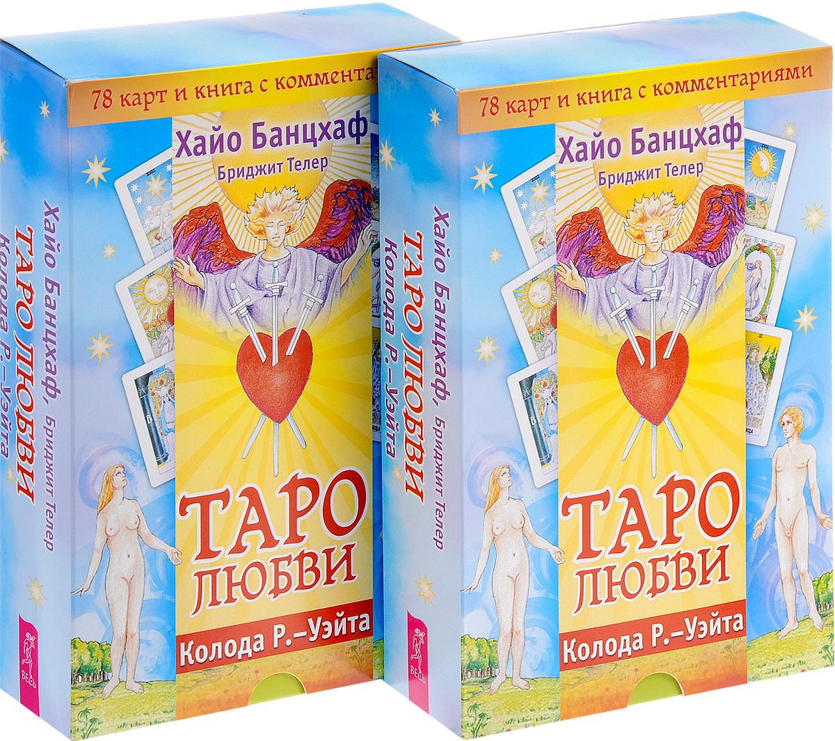 Таро любви (комплект из 2 книг + 2 колоды карт)