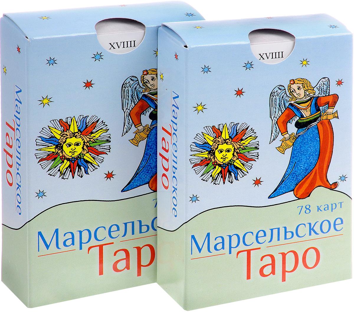 Поль Марто Марсельское Таро (комплект из 2 колод карт) справочник по радиолокации в 2 книгах комплект