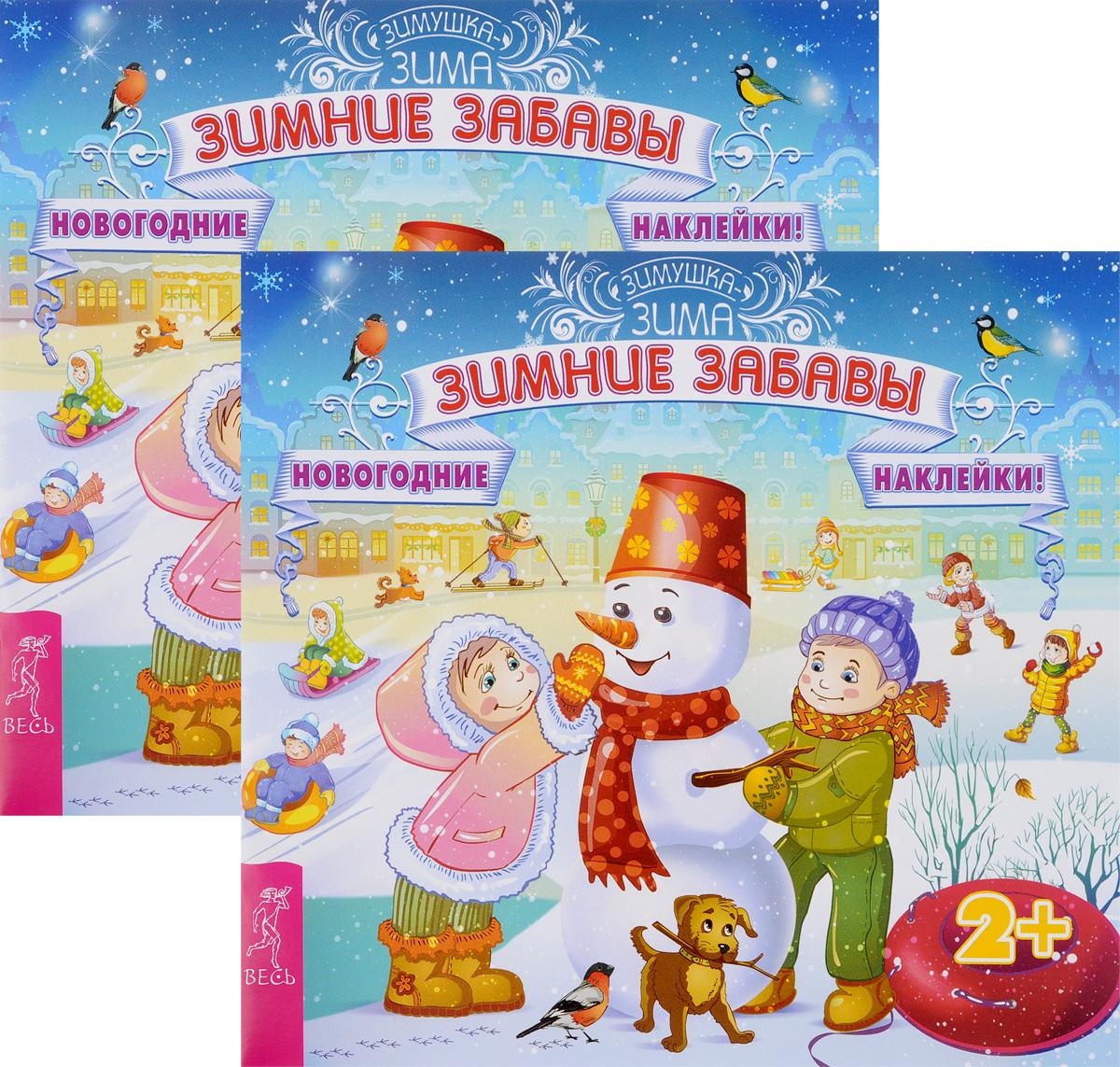 Зимние забавы (комплект из 2 книг + наклейки)