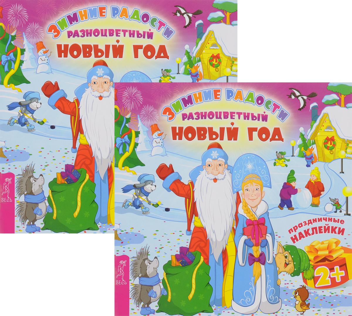 Разноцветный Новый год (комплект из 2 книг + наклейки)