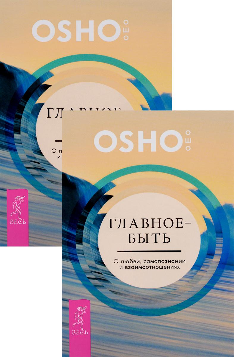 Zakazat.ru: Главное - быть. О любви, самопознании и взаимоотношениях (комплект из 2 книг). Ошо