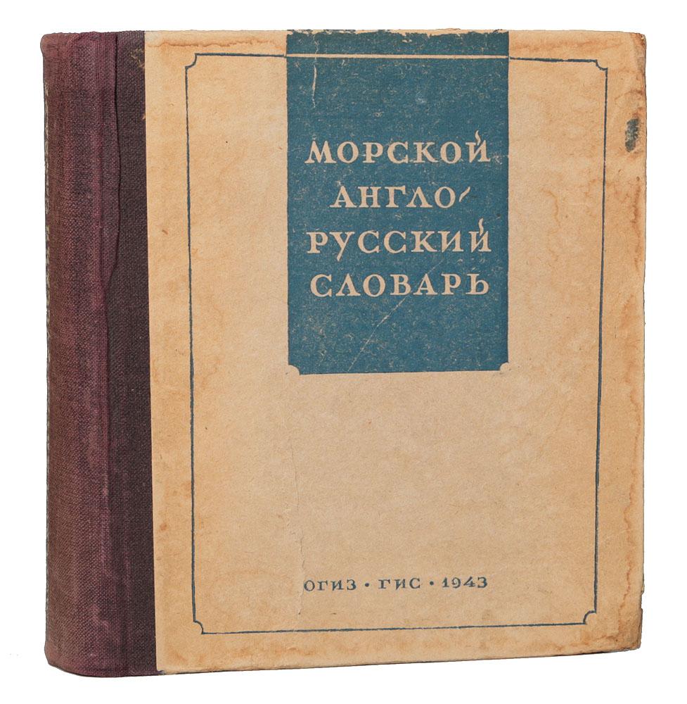 Морской англо-русский словарь